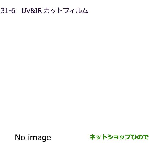 純正部品三菱 デリカD:5UV&IRカットフィルム純正品番 MZ518860 MZ518870【CV1W】31-6※