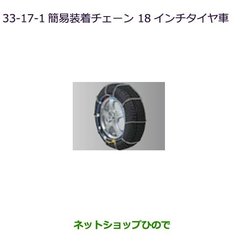 純正部品三菱 デリカD:5簡易装着チェーン(18インチタイヤ用)(ラダー型)純正品番 MZ841313LP【CV1W】33-17-1※