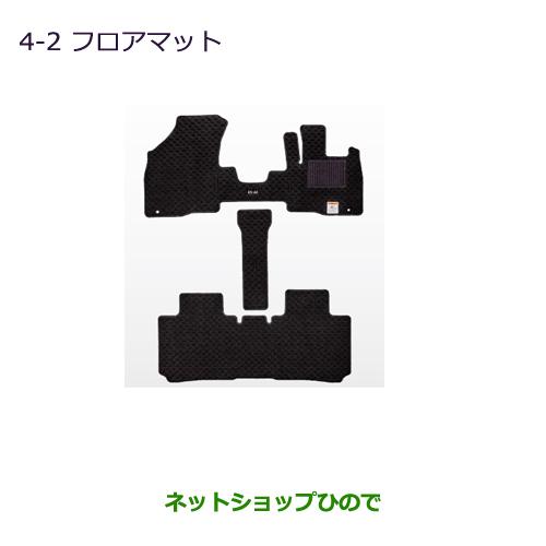 純正部品三菱 デリカD:2 デリカD:2カスタムフロアマット純正品番 MZ511929※【MB36S MB46S】4-2