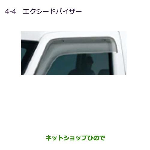 ◯純正部品三菱 MINICAB ミーブエクシードバイザー(左右セット)純正品番 MZ562915【U67V U68T U68V】※4-4