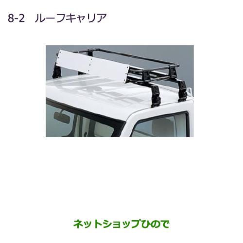 三菱 ミニキャブ ミーブ 最新アイテム MITSUBISHI MINICAB MiEV 大型送料加算商品 高級品 ミーブルーフキャリア純正品番 U68V 純正部品三菱 U67V U68T ※8-2 MZ532198