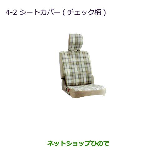 純正部品三菱 ミニキャブ バンシートカバー(チェック柄)純正品番 MZ501764【DS64V】※4-2