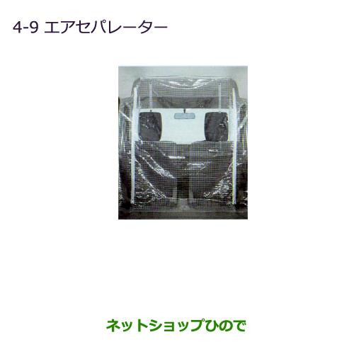 大型送料加算商品 純正部品三菱 ミニキャブ バンエアーセパレーター純正品番 MZ516409【DS64V】※4-9