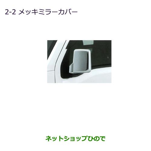 ◯純正部品三菱 ミニキャブ バンメッキミラーカバー純正品番 MZ569777【DS17V】※2-2