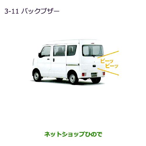 <title>三菱 ミニキャブ バン MITSUBISHI 送料無料でお届けします MINICAB 純正部品三菱 バンバックブザー純正品番 MZ603007 DS17V ※3-11</title>