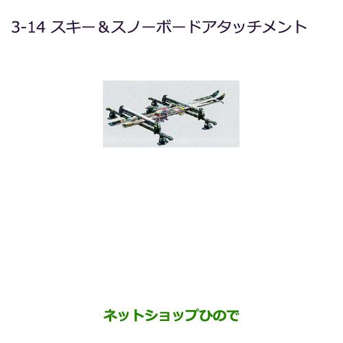純正部品三菱 ミニキャブ バンスキー&スノーボードアタッチメント純正品番 MZ535001【DS17V】※3-14