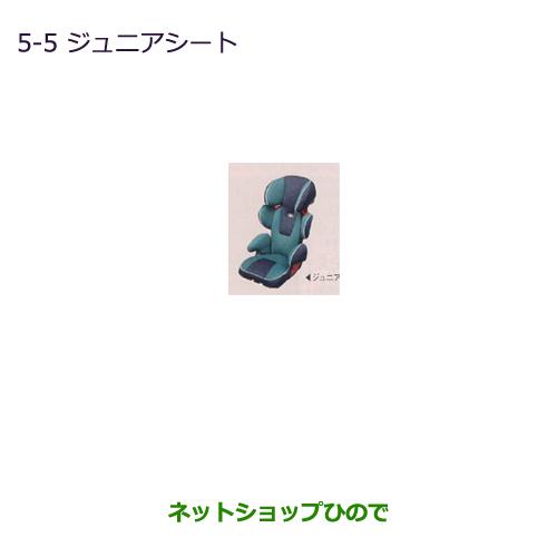 【純正部品】三菱 ミニキャブ バンシートベルト固定タイプ ジュニアシート純正品番【MZ525297】【DS17V】※5-5