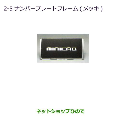 三菱 ミニキャブ バン MITSUBISHI MINICAB ◯純正部品三菱 2-5 MZ572546※ バンナンバープレートフレーム 純正品番 メッキ プレゼント ハイクオリティ DS17V