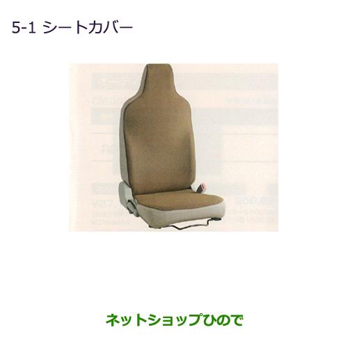 純正部品三菱 ミニキャブ バンシートカバー純正品番 MZ501537【DS17V】※5-1
