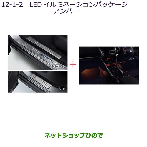 純正部品三菱 エクリプスクロスLEDイルミネーションパッケージ(アンバー)純正品番 MZ590902【DBA-GK1W】12-1-2※