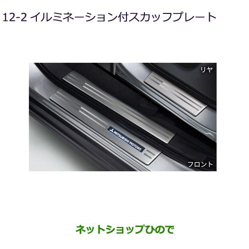 純正部品三菱 エクリプスクロスイルミネーション付スカッフプレート純正品番 MZ590900【DBA-GK1W】12-2※