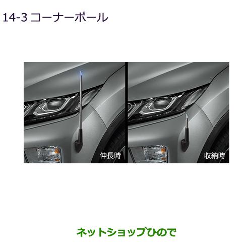 ◯純正部品三菱 エクリプスクロスコーナーポール純正品番 MZ587436【DBA-GK1W】14-3※