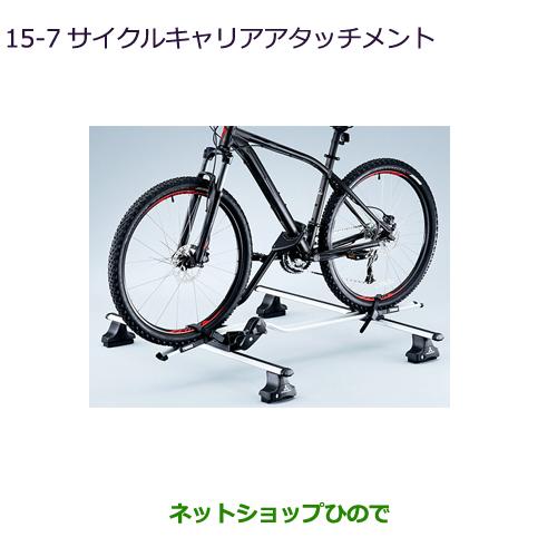 純正部品三菱 エクリプスクロスサイクルキャリアアタッチメント純正品番 MZ533098【DBA-GK1W】15-7※