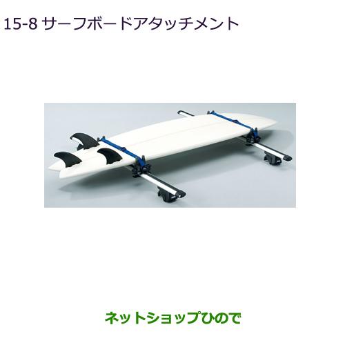 純正部品三菱 エクリプスクロスサーフボードアタッチメント純正品番 MZ533002【DBA-GK1W】15-8※