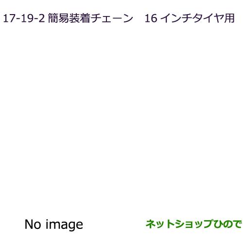 純正部品三菱 エクリプスクロス簡易装着チェーン純正品番 MZ841259KP【DBA-GK1W】17-19-2※