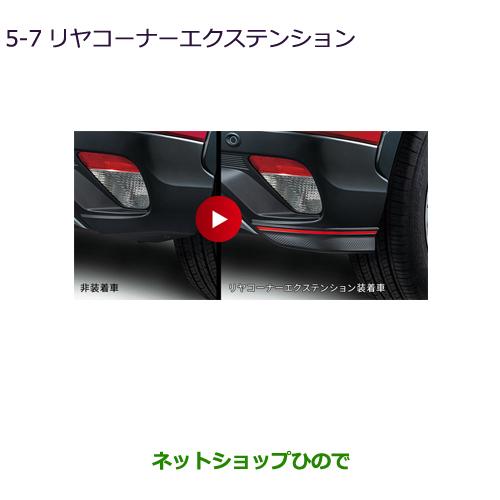 純正部品三菱 エクリプスクロスリヤコーナーエクステンション純正品番 MZ576676【DBA-GK1W】5-7※