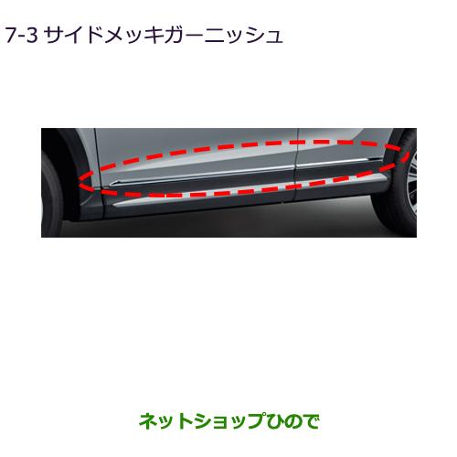 純正部品三菱 エクリプスクロスサイドメッキガーニッシュ純正品番 MZ538346【DBA-GK1W】7-3※