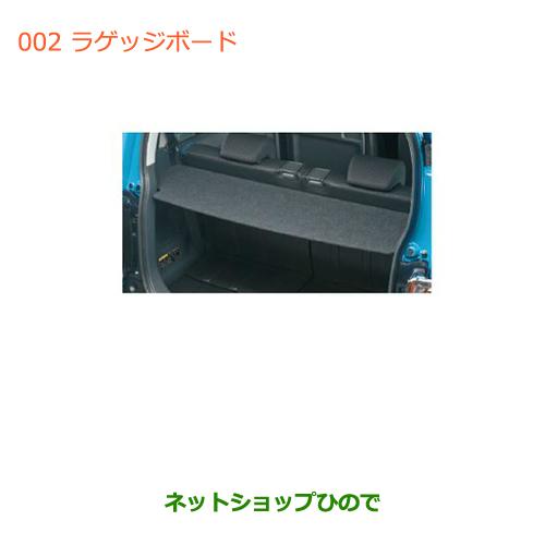◯純正部品スズキ ハスラーラゲッジボード純正品番 99000-99034-D85【MR31S】※002