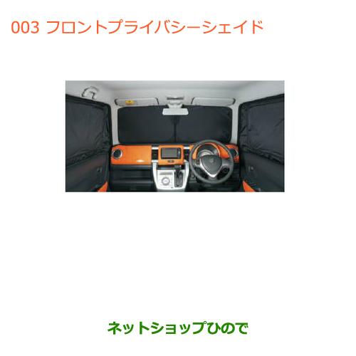 純正部品スズキ ハスラーフロントプライバシーシェード(メッシュ付)純正品番 99000-99034-D88【MR31S】※003