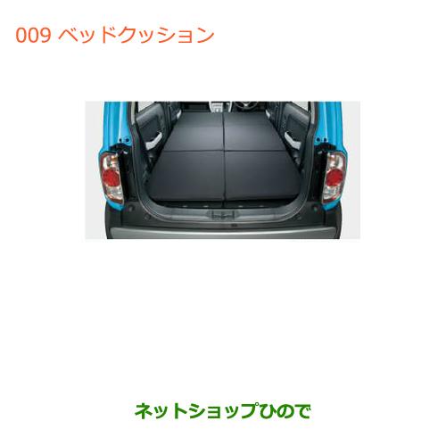純正部品スズキ ハスラーベッドクッション純正品番 99000-99071-T02【MR31S】※009