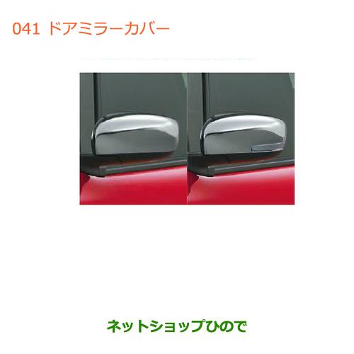 ◯純正部品スズキ ハスラードアミラーカバー タイプ1純正品番 99000-990C5-HM1【MR31S】※041