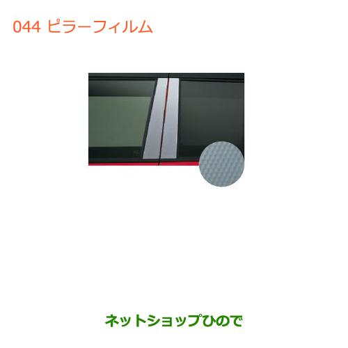 【純正部品】スズキ ハスラーピラーフィルム純正品番【99000-99035-V81】【MR31S】※044