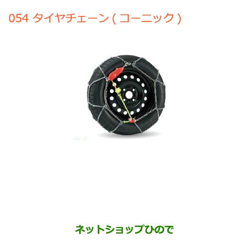 訳あり スズキ ハスラー SUZUKI HUSTLER 純正部品スズキ ハスラータイヤチェーン 純正品番 ※054 実物 MR31S コーニック 43390-54M11