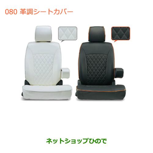 純正部品スズキ ハスラー革調シートカバー純正品番 【MR31S】※080