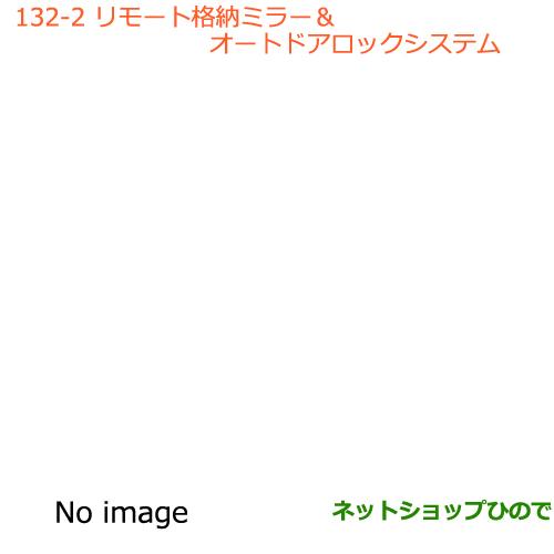 純正部品スズキ ハスラーリモート格納ミラー&オートドアロックシステム純正品番 99000-990P4-S12【MR31S】※132