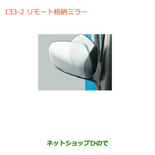 純正部品スズキ ハスラーリモート格納ミラー純正品番 99000-990P4-R12【MR31S】※133