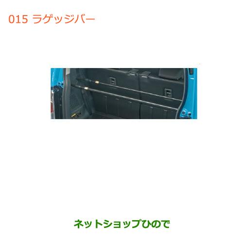 ◯純正部品スズキ ハスラーラゲッジバー純正品番 99000-99034-D86【MR31S】※015