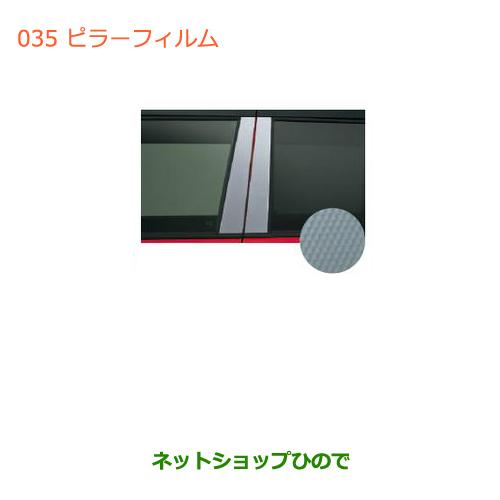 純正部品スズキ ハスラーピラーフィルム純正品番 99000-99035-V81【MR31S】※035