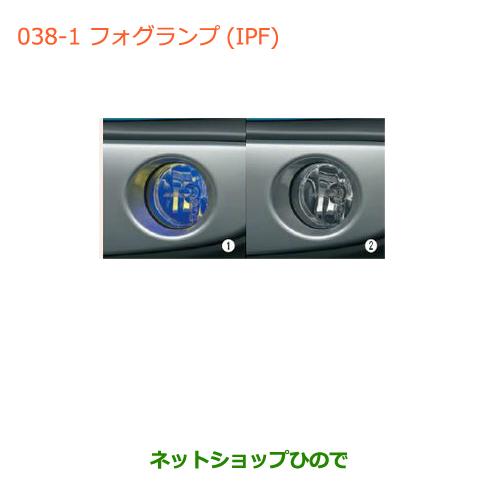 純正部品スズキ ハスラーフォグランプ(IPF)タイプ1純正品番 99000-99069-A98【MR31S】※038-1