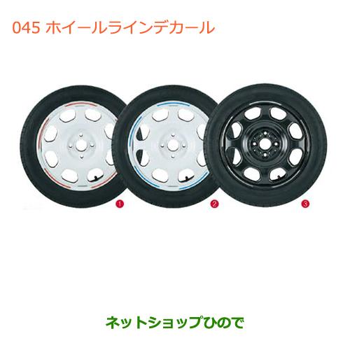 スズキ ハスラー SUZUKI HUSTLER ◯純正部品スズキ ※045 99000-990EJ-WD2 青純正品番 国内正規品 MR31S ハスラーホイールラインデカール 新作 大人気