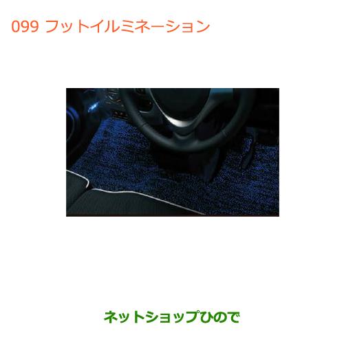 純正部品スズキ ハスラーフットイルミネーション(フロントフロア左右セット)純正品番 99000-99006-T89【MR31S】※099