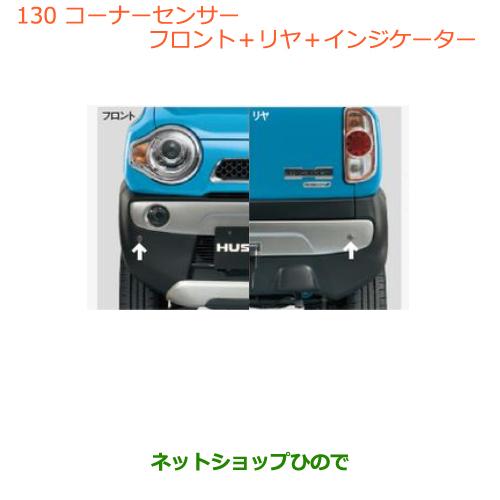 純正部品スズキ ハスラーコーナーセンサー(フロント+リヤ)+インジケーター純正品番 99000-99095-D08【MR31S】※130