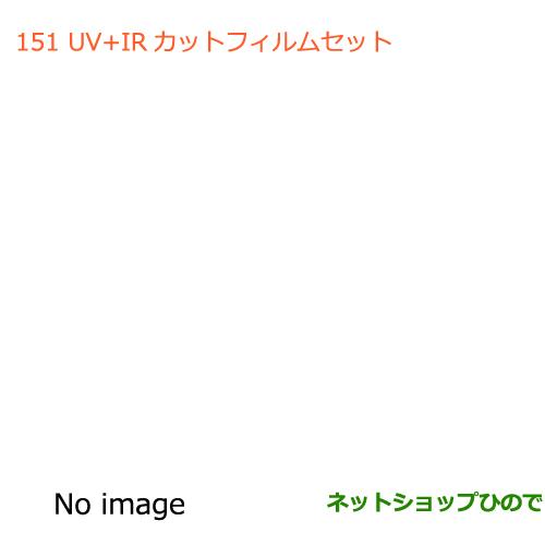 ◯純正部品スズキ ハスラーUV+IRカットフィルムセット純正品番 99000-990E3-32S【MR31S】※151