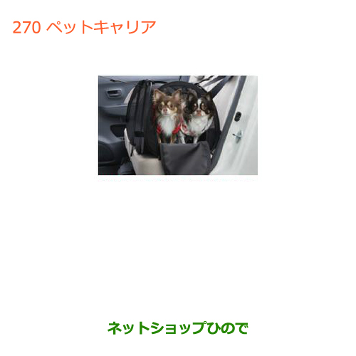 ◯純正部品スズキ ハスラーペットキャリア純正品番 99000-990M0-P01【MR31S】※270