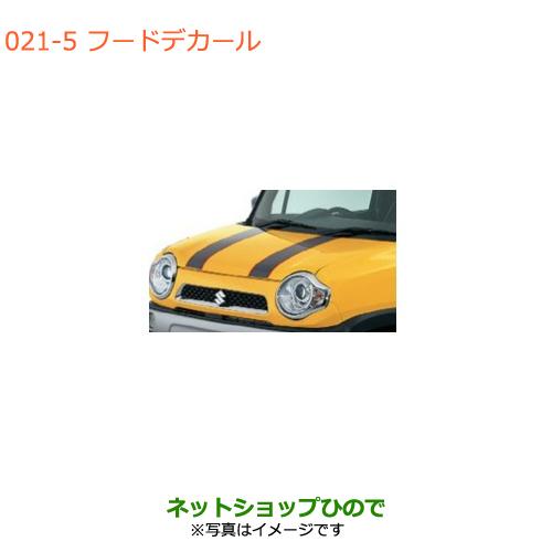 驚きの値段 スズキ ハスラー 絶品 SUZUKI HUSTLER 最大1500円OFFクーポン 3月1日00:00~8日09:59 ◯純正部品スズキ MR31S ※021 2型 カラーアクセントストライプ純正品番 99230-65PJ0 ハスラーフードデカール MR41S型