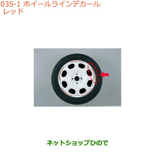 スズキ ハスラー SUZUKI HUSTLER 最大1500円OFFクーポン 選択 3月1日00:00~8日09:59 ◯純正部品スズキ 2型 MR41S型 MR31S レッド純正品番 035 99000-990EJ-WD1※ 未使用 ハスラーホイールラインデカール
