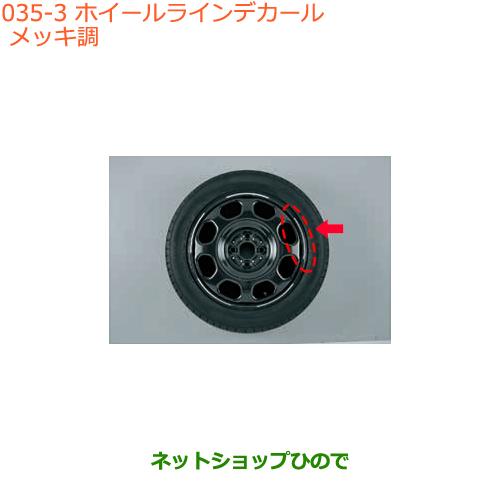 スズキ 送料無料でお届けします ハスラー SUZUKI 再再販 HUSTLER 最大1500円OFFクーポン 3月1日00:00~8日09:59 ◯純正部品スズキ ハスラーホイールラインデカール MR31S 2型 メッキ調純正品番 035 99000-990EJ-WD3※ MR41S型