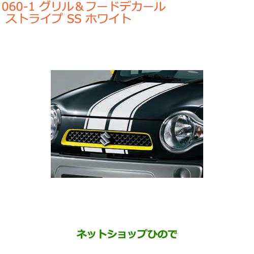 スズキ ハスラー SUZUKI HUSTLER 最大1500円OFFクーポン 3月1日00:00~8日09:59 ◯純正部品スズキ 激安 ハスラーグリル フードデカール 2型 MR31S ※060 MR41S型 ストライプ 99230-65P00-001 ホワイト純正品番 SS 宅送