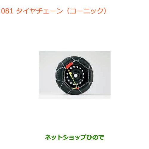 スズキ 新作入荷!! 4年保証 ハスラー SUZUKI HUSTLER 純正部品スズキ ハスラータイヤチェーン コーニック 2型 純正品番 ※081 MR31S 43390-54M11 MR41S型