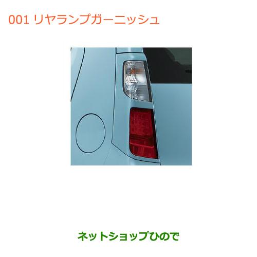 ◯純正部品スズキ ワゴンR/ワゴンRスティングレーリヤランプガーニッシュ アーバンブラウンパールメタリック純正品番 99000-99013-A7K※【MH34S(3型)MH44S(3型)】001