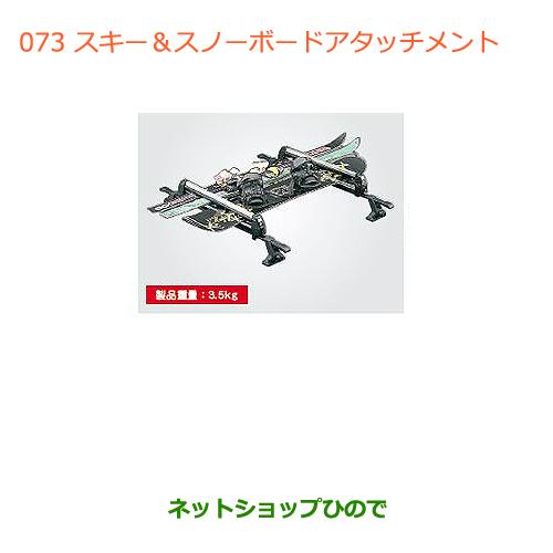 ◯純正部品スズキ ワゴンR/ワゴンRスティングレースキー&スノーボードアタッチメント※純正品番 99000-9900K-A21【MH34S(3型)MH44S(3型)】073