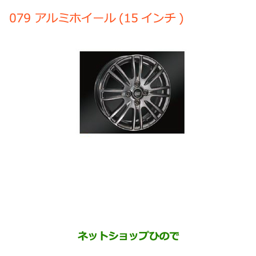 大型送料加算商品 純正部品スズキ ワゴンR/ワゴンRスティングレーアルミホイール(15インチ)※純正品番99000-99036-J8E【MH34S(3型)MH44S(3型)】 079