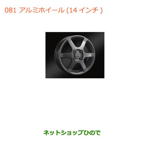 大型送料加算商品 純正部品スズキ ワゴンR/ワゴンRスティングレーアルミホイール(14インチ)純正品番99000-99036-J9E※【MH34S(3型)MH44S(3型)】 081