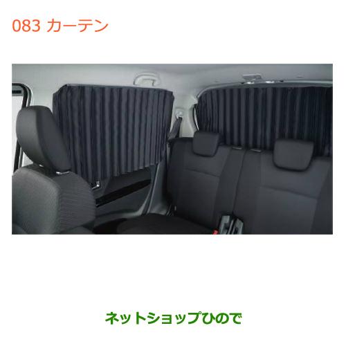 純正部品スズキ ワゴンR/ワゴンRスティングレーカーテン[ブラック]純正品番 99000-990J5-WB4※【MH34S(3型)MH44S(3型)】083