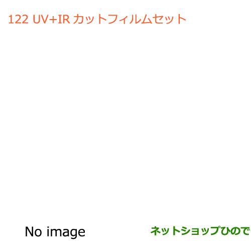◯純正部品スズキ ワゴンR/ワゴンRスティングレーUV+IRカットフィルム純正品番 99000-990E3-12W※【MH34S(3型)MH44S(3型)】122