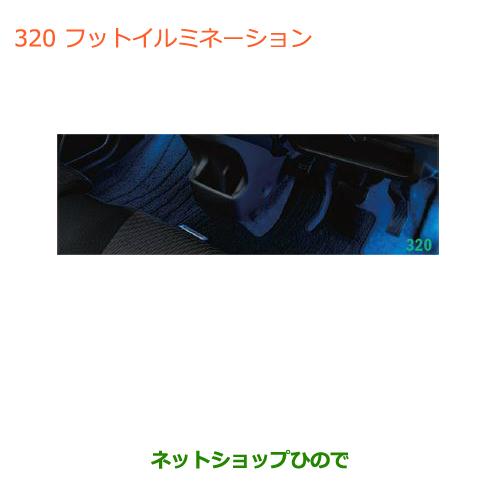 純正部品スズキ ワゴンR/ワゴンRスティングレーフットイルミネーション純正品番 99000-99006-T61※【MH34S(3型)MH44S(3型)】320